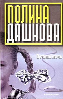 Дашкова Полина. Детективы и рассказы