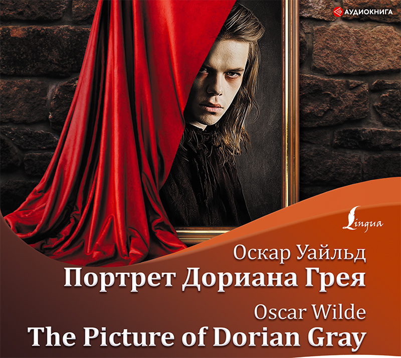 Обложка книги The Picture of Dorian Gray / Портрет Дориана Грея